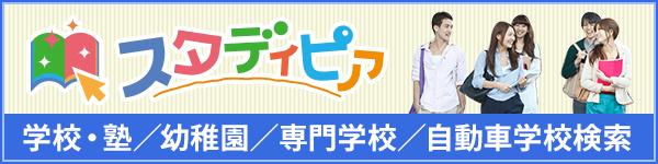 スタディピア 学校・塾/幼稚園/専門学校/自動車学校検索